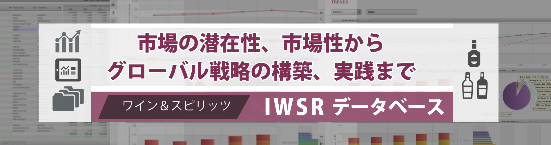 IWSRデータベース